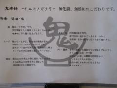 【新店】つくばらーめん 鬼者語-7