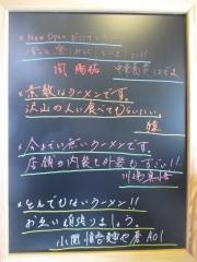 【新店】つくばらーめん 鬼者語-13