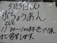 がちょうあん-2
