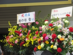 【新店】中村麺三郎商店-4