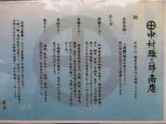 【新店】中村麺三郎商店-13