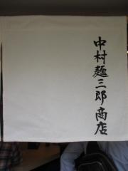 【新店】中村麺三郎商店-23