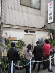 【新店】燃えよ 麺助-1