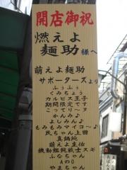 【新店】燃えよ 麺助-3