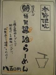 醤油と貝と麺 そして人と夢【弐】-2