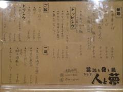 醤油と貝と麺 そして人と夢【弐】-3