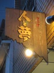 醤油と貝と麺 そして人と夢【弐】-12