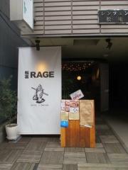 麺尊 RAGE【壱六】-2
