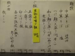 中華そば うえまち【六】-2
