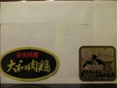 中華そば うえまち【六】-10