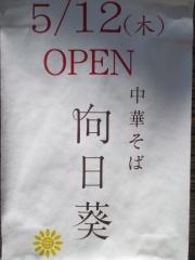 【新店】中華そば 向日葵(ひまわり)-2