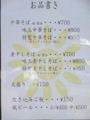 【新店】中華そば 向日葵(ひまわり)-7