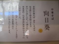【新店】中華そば 向日葵(ひまわり)-17