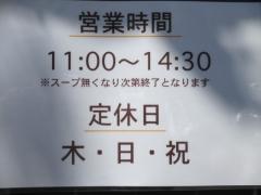 【新店】中華そば 向日葵(ひまわり)-20