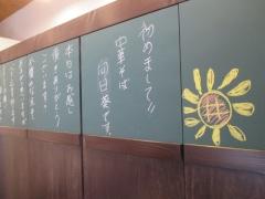 【新店】中華そば 向日葵(ひまわり)-21