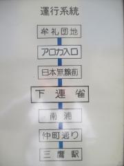 【新店】中華そば 向日葵(ひまわり)-26