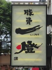 豚骨一燈【壱八】-13