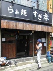 らぁ麺 すぎ本【四】-1