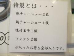 らぁ麺 すぎ本【四】-3