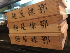 らぁ麺 すぎ本【四】-8