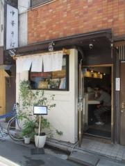 麺処 きなり【七】-1