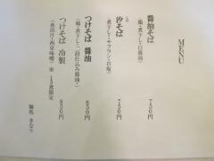 麺処 きなり【七】-3