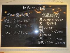 麺尊 RAGE【壱七】-12