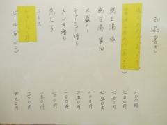 【新店】麺や 一想-5