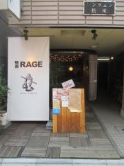 麺尊 RAGE【壱八】-1