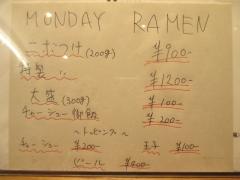麺尊 RAGE【壱八】-2