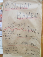 麺尊 RAGE【壱八】-11