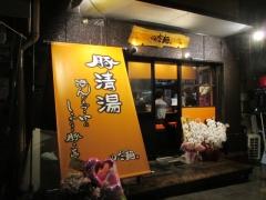 【新店】のだ麺 ~縁~-1