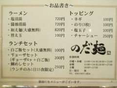 【新店】のだ麺 ~縁~-4