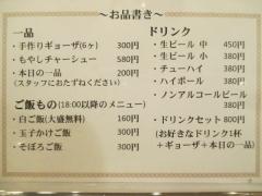 【新店】のだ麺 ~縁~-5
