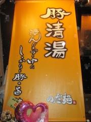 【新店】のだ麺 ~縁~-15