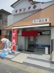 【新店】オランダ亭-2