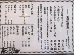 【新店】オランダ亭-3