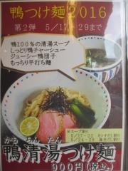 ら~麺 あけどや【弐】-2