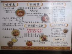 ら~麺 あけどや【弐】-4