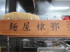 ら~麺 あけどや【弐】-10