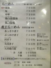 らー麺 山さわ-2