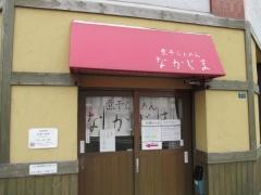 麺屋 つがる-2