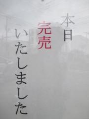 麺屋 つがる-3
