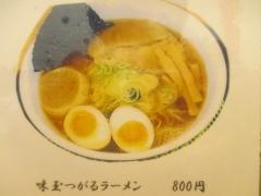 麺屋 つがる-5