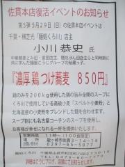 佐貫大勝軒復活イベント 第5弾 『麺処 くろ川』-2