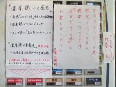 佐貫大勝軒復活イベント 第5弾 『麺処 くろ川』-8