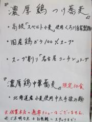 佐貫大勝軒復活イベント 第5弾 『麺処 くろ川』-15