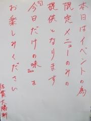 佐貫大勝軒復活イベント 第5弾 『麺処 くろ川』-16