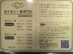 塩生姜らー麺専門店 MANNISH【弐】-2