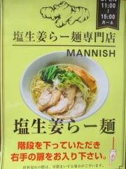 塩生姜らー麺専門店 MANNISH【弐】-9